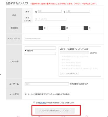 amaten登録情報の入力