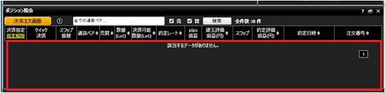 dmm fx ポジション照会欄