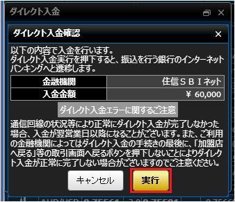 minnano-fx ダイレクト入金確認画面
