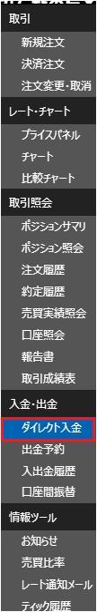minnano-fx ダイレクト入金