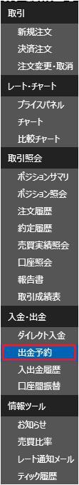 minnano-fx 出金予約