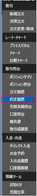 minnano-fx 約定履歴メニュー