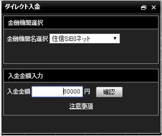 minnano-fx ダイレクト入金画面