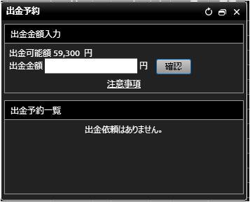 minnano-fx 出金予約画面
