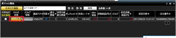 minnano-fx ポジション照会 クイック決済