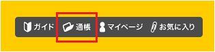 gaitamecom ポイント通帳